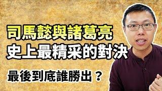 司馬懿在電視劇「軍師聯盟」裡呼風喚雨,有人說他保國安民,也有人說他...