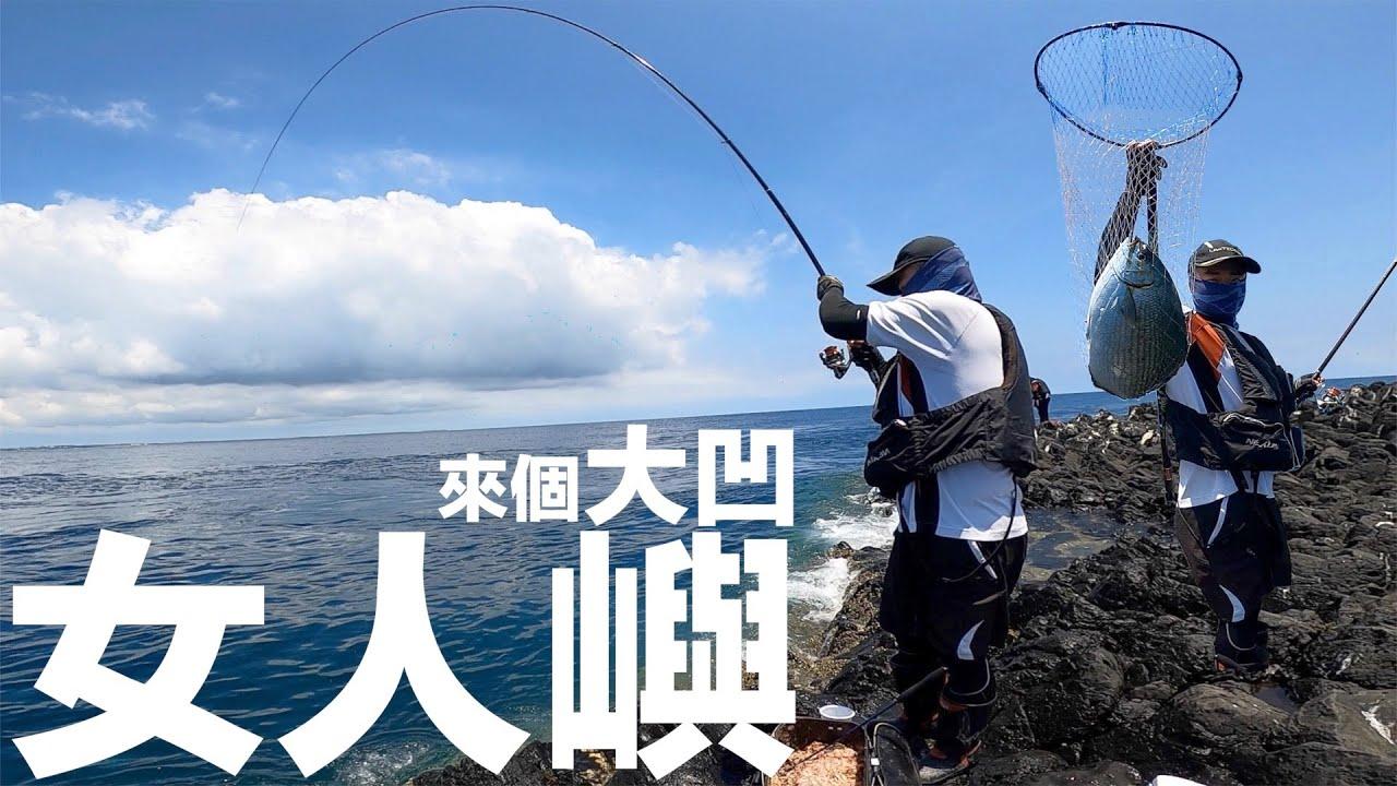 今天的魚兒拉力都好猛啊~有魚拉天氣都不熱了!