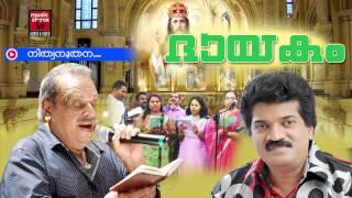നിത്യനൂതന | Christian Devotional Songs Malayalam | Christian Devotional | M.G.Sreekumar Hits