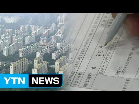 6억 원 이하 주택도 LTV·DTI 대출 규제 강화 / YTN
