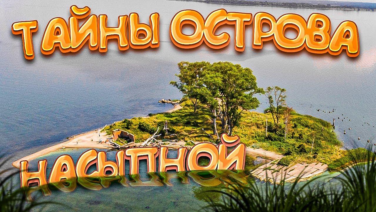 Тайны Острова Насыпной