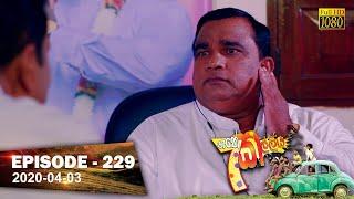 Hathe Kalliya | Episode 229 | 2020-04-03 Thumbnail