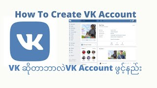 How to create VK account (Russian Social Media) Step by Step in Burmese Tutorial|VK Accountဖွင့်နည်း screenshot 4