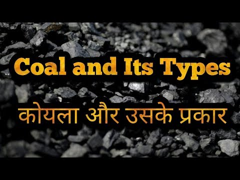 Coal And Its Types कोयला