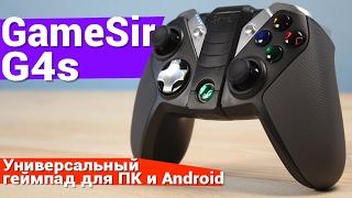 GameSir G4s — Обзор универсального геймпада для ПК и Android