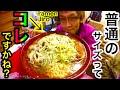 【大食い】ラーメンの普通サイズが分かりません、、、【MAX鈴木】【マックス鈴木】【Max Suzuki】【ラーメン二郎】