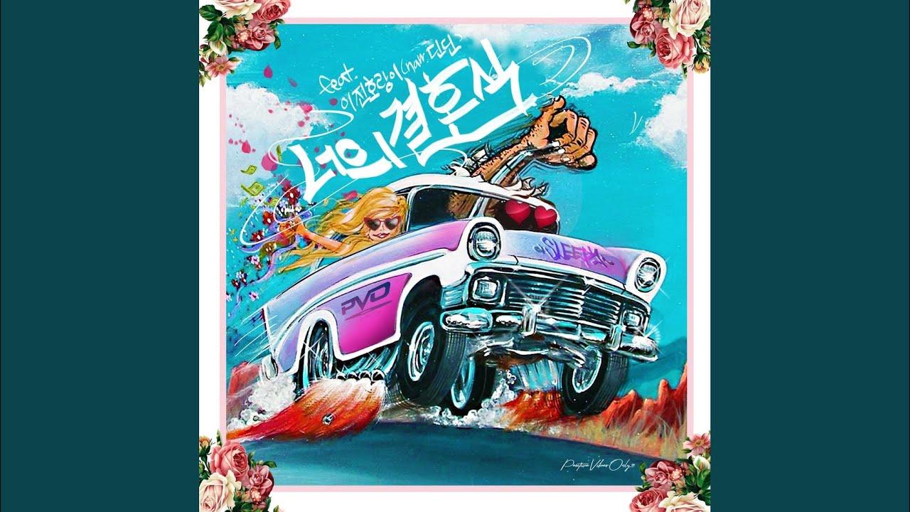 슬리피 - 너의 결혼식 (feat. 이진호랑이) (Narr. 딘딘)