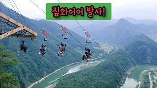 ⛰ 정선 병방치 스카이워크 짚와이어 Zip Wire  …