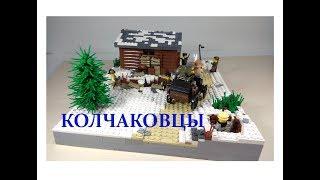 Самоделка из ЛЕГО. Гражданская война в России (1919 год).