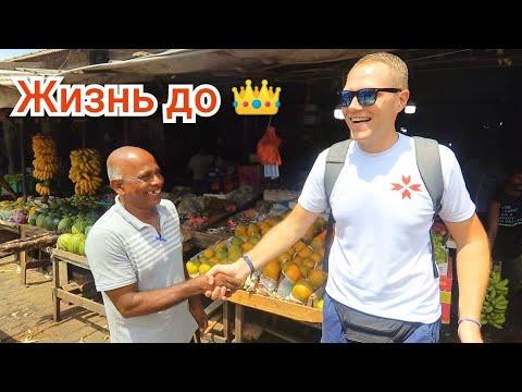 Шри Ланка. Три недели назад жизнь была другой... Купили манго. Назад в Негомбо. Март 2020.