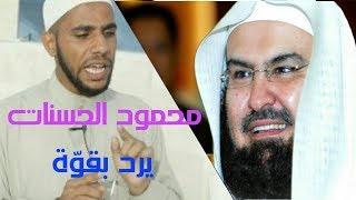 الشيخ محمود الحسنات يرد بقوة  على الشيخ  السدسسي | خذلتم الأمة الاسلامية 2018