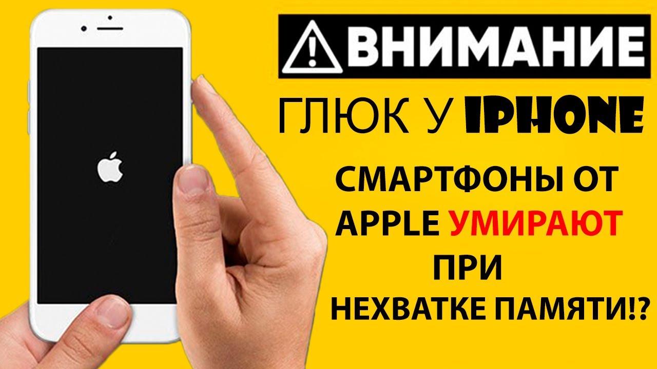 Смартфоны Apple умирают при нехватке памяти?! Глюк у Iphone! Завис айфон при выключении!