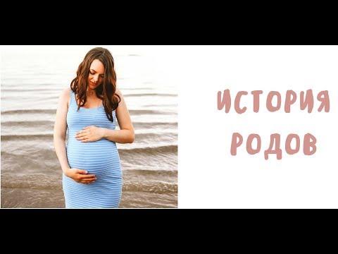 видео: ИСТОРИЯ РОДОВ. Мои вторые роды.