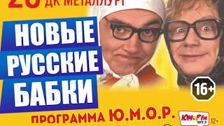 Russkie Babki