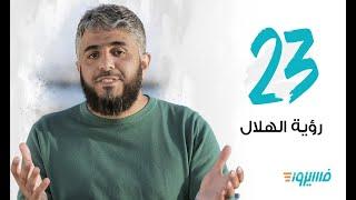 رؤية الهلال | فسيروا 3 مع فهد الكندري - الحلقة 23 | رمضان 2019