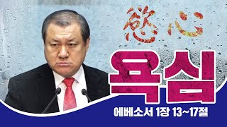 『욕심 (慾心)』 〈약 1:13~17〉  장경동 목사 - 2019 01 20 주일설교