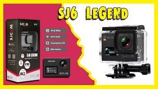 Обзор экшн-камеры SJ6 Legend + куча аксессуаров.