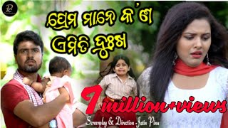 Prema mane kana aemiti dukha // Official music video //Asima Panda // Jatin pinu