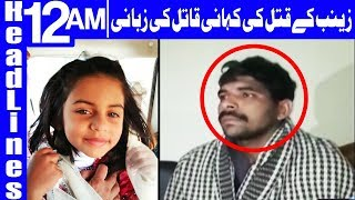 Zainab Murderer reveals horrifying facts about Zainab - Headlines 12 AM - 25 January - Dunya News