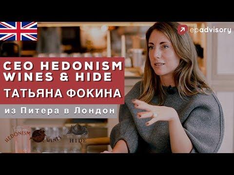 Татьяна Фокина: Лондон