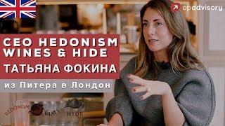 Татьяна Фокина: Лондон - не дом, бизнес и ребенок, ресторан Hide и погремушка дочери Чичваркина
