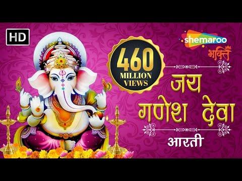 Jai Ganesh Jai Ganesh Deva | Ganesh Aarti with Subtitles | Bhaktisong