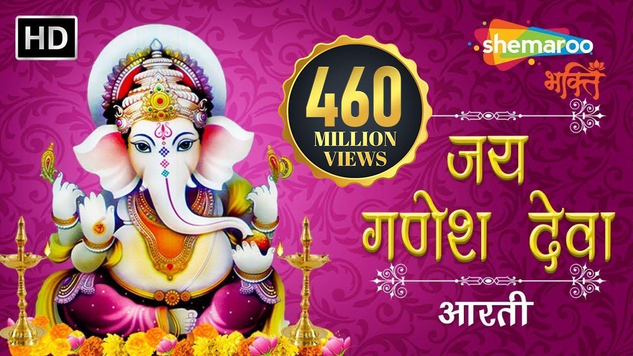 Jai Ganesh Jai Ganesh Deva À¤œà¤¯ À¤—ण À¤¶ À¤œà¤¯ À¤—ण À¤¶ À¤¦ À¤µ Ganeshji Ki Aarti Youtube