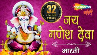 Ganesh ji ki Aarti - Jai Ganesh Jai Ganesh Deva | Popular Aarti in Hindi with Lyrics | Bhakti Songs
