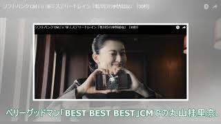 ベリーグッドマン初ベスト、CMで武井壮&丸山桂里奈があの曲歌う(動画...
