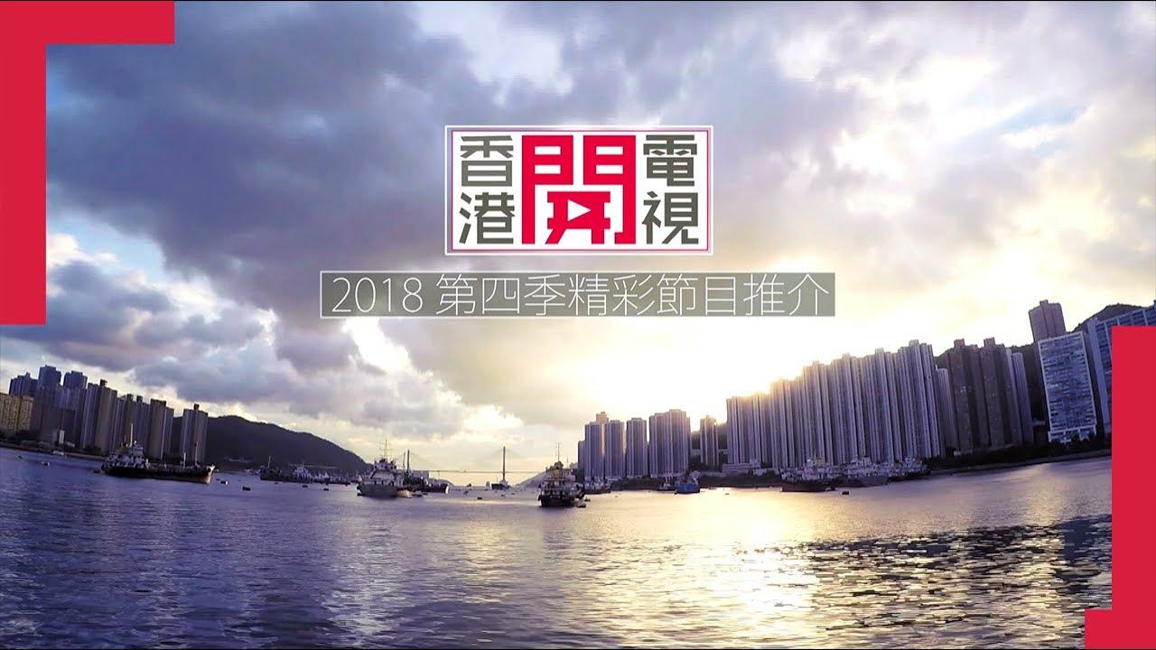 香港開電視 - 2018第四季精彩節目推介 - YouTube