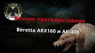 Мой эксперимент с Береттой и АК-400