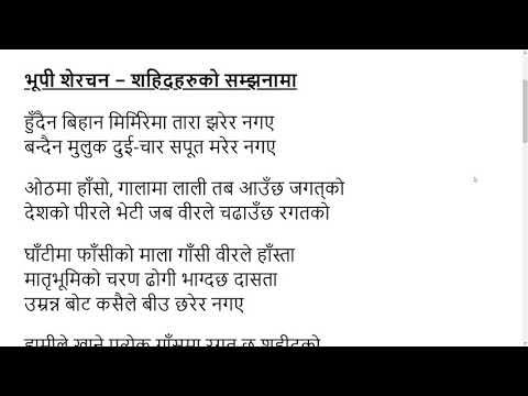 शहिदहरुको सम्झनामा (Shahid Haruko Samjhanama) - Nepali Poem by Bhupi Sherchan