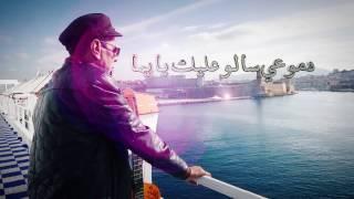 badji bahri yema clip officiel 2017