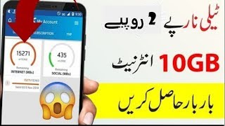 Telenor 10GB internet 4G || Just on 2 Rupees for 24 Hours