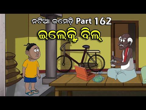 Natia Comedy part 162 || Electric bill