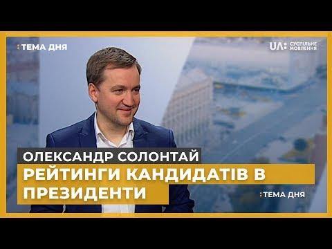 UA:Перший: Тема дня. Олександр Солонтай. Рейтинги кандидатів в президенти