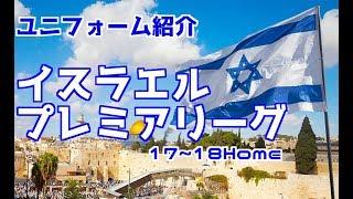 【ユニフォーム紹介】イスラエル・プレミアリーグ 17/18 ホーム