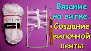 Вязание на вилке. МК: Вязание вилочной ленты (1 вариант) - Crochet on a fork (1)