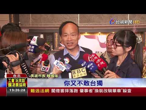 韓國瑜轟不獨立只要權力府嗆:專心市政