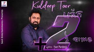 ਪਲੱਸ 2 ਤੋਂ ਬਾਅਦ  | Plus 2 ton baad 10+2 | Singer Kuldeep Toor
