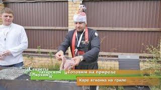 Шеф-повар Алмаз КУРБАНОВ готовит Каре ягненка и Жареный сыр на гриле