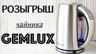 РОЗЫГРЫШ чайника ☆ Gemlux ☆ ОБЗОР