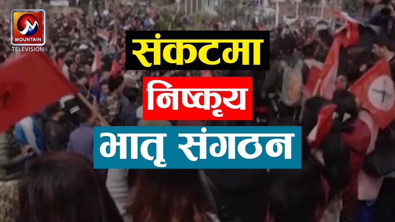 Download आन्दोलनमा अग्रपङ्तीमा देखिने भातृ संगठनहरु अप्ठ्यारोमा निष्कृय | Nepal News Today | MTV