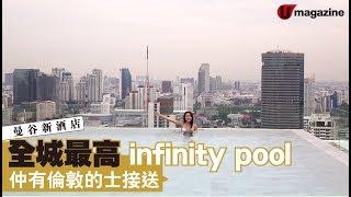 曼谷新酒店全城最高infinity pool