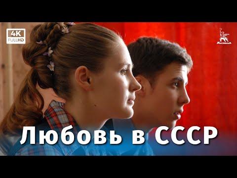 Любовь в СССР (мелодрама, реж. Карен Шахназаров, 2012 г.)