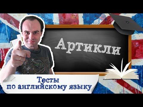Артикли тест по английскому языку онлайн разбор теста. Подготовка к экзамену по английскому