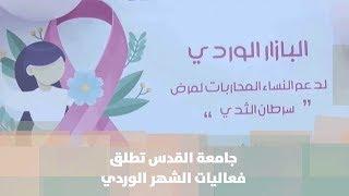 جامعة القدس تطلق فعاليات الشهر الوردي