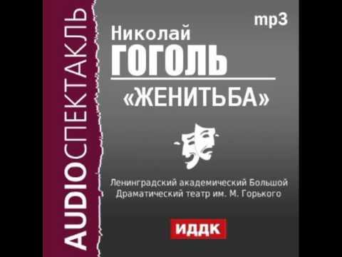 2000493 Аудиокнига. Гоголь Николай Васильевич. «Женитьба»