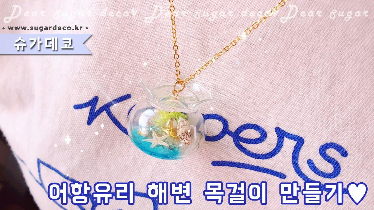 레진아트] 어항유리 해변 목걸이 만들기♥ 핸드메이드 목걸이