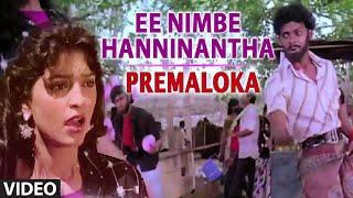 Ee Nimbe Hanninantha Video Song   Premaloka   Juhi Chawla